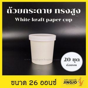 ถ้วยกระดาษคราฟท์ ถ้วยไอศครีมกระดาษ ถ้วยกระดาษทรงสูง ฝากระดาษ ขนาด 26 ออนซ์ สีขาว