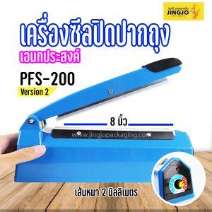 เครื่องซีล เครื่องซีลถุง PFS-200 ( Plastic ) เส้นหนา 0.2 เซนติเมตร ( 8 นิ้ว ) ( Version 2 )