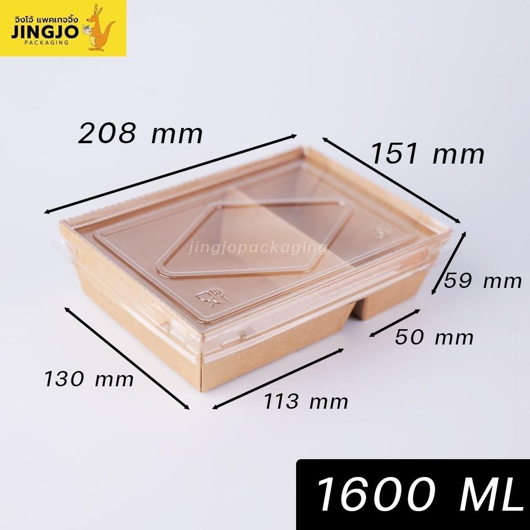 กล่องกระดาษ กล่องกระดาษใส่อาหาร กล่องข้าวกระดาษ กล่องไฮบริด กล่องกระดาษคราฟท์ ฝาใส 1600 ML