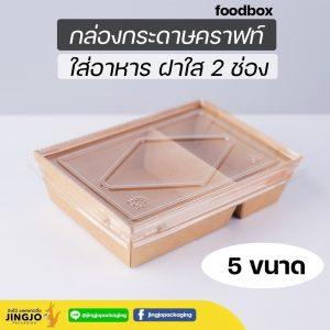 กล่องกระดาษ กล่องกระดาษใส่อาหาร กล่องข้าวกระดาษ กล่องไฮบริด กล่องกระดาษคราฟท์ ฝาใส (8)