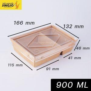 กล่องกระดาษ กล่องกระดาษใส่อาหาร กล่องข้าวกระดาษ กล่องไฮบริด กล่องกระดาษคราฟท์ ฝาใส 900 ML